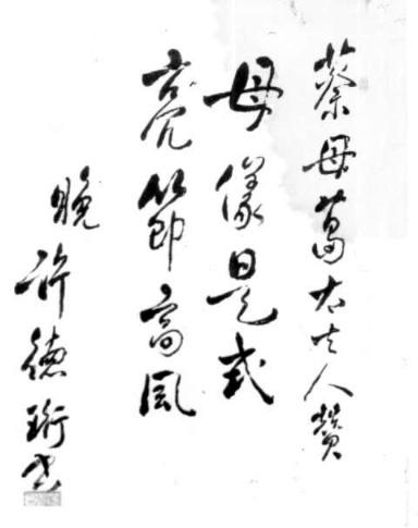 葛健豪:湘军遗孤 传奇女性_湖南名人网
